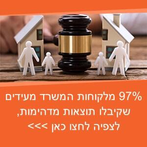 עורך דין גירושין מומלץ | המלצות על עורכי דין לענייני משפחה