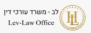 לוגו - משרד עורכי דין - לב